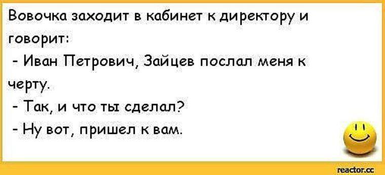 Анекдоты Свежие Про Вовочку