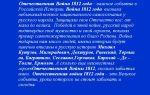 Отечественная война 1812 года – краткая история