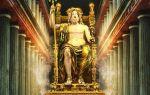 Семь чудес света: статуя зевса в олимпии