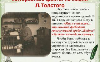 Лев толстой – краткая биография и факты