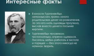 Иван тургенев – краткая биография и факты