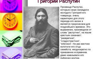 Биография григория распутина
