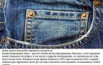 Зачем нужен маленький карман на джинсах?