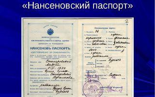 Нансеновский паспорт интересные факты