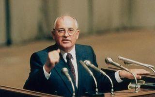 Михаил горбачев – биография, факты, фото