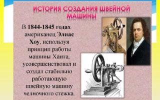 Швейная машина и дикари интересные факты