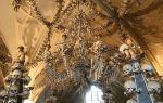 Жуткий храм из человеческих костей