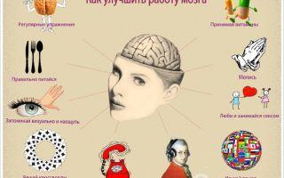 Как улучшить работу мозга – 15 проверенных способов