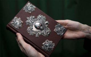 Самые дорогие книги в мире топ-10