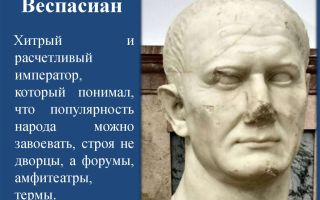 Случай с императором веспасианом интересные факты