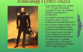 Краткая биография александра i