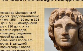 Александр македонский – биография, факты, фото