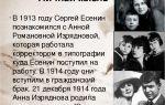 Сергей есенин – биография, личная жизнь, фото