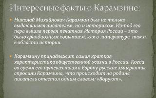 Николай карамзин – биография, факты, фото