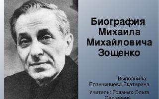 Михаил зощенко – биография, личная жизнь, фото