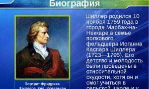 Фридрих шиллер — биография, факты, фото