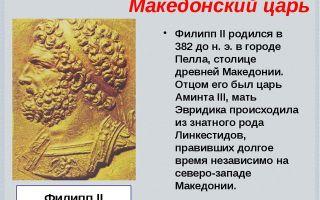 Филипп македонский – интересные факты