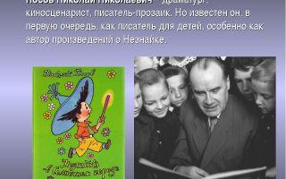Николай носов – биография, личная жизнь, фото