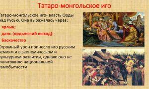 Татаро-монгольское иго – краткая история