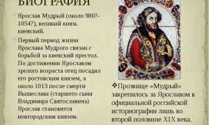 Ярослав мудрый — биография, правление, факты