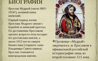 Ярослав мудрый – биография, правление, факты