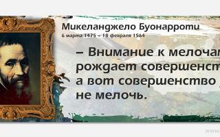 Микеланджело буонарроти интересные факты
