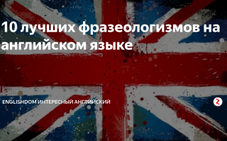 10 популярных идиом на английском языке