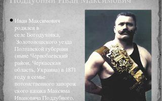 Иван максимович поддубный – чемпион чемпионов