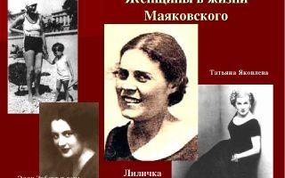 Владимир маяковский – биография, личная жизнь, фото