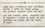 Одесский юмор – лучшие шутки из одессы