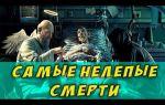 Компенсация смертью – самые нелепые смерти
