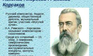 Краткая биография римского-корсакова