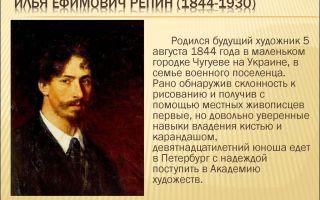 Илья репин – биография, личная жизнь, фото