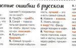 6 частых ошибок в русском языке
