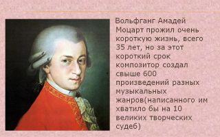 Вольфганг моцарт – краткая биография и факты