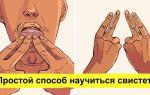Как научиться свистеть: подробная инструкция и видео
