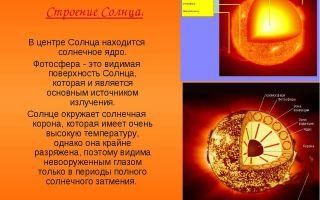 Строение солнца – интересные факты