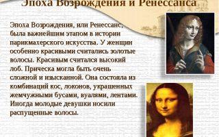 Эпоха возрождения (ренессанса) интересные факты