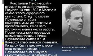 Константин паустовский – биография и факты