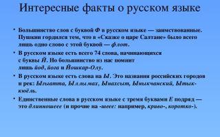 Интересные факты о русских