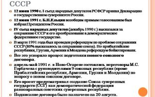 Распад ссср – перестройка и развал советского союза