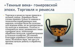 Гомеровская греция – тёмные века греции