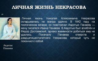 Николай некрасов – биография, личная жизнь, фото