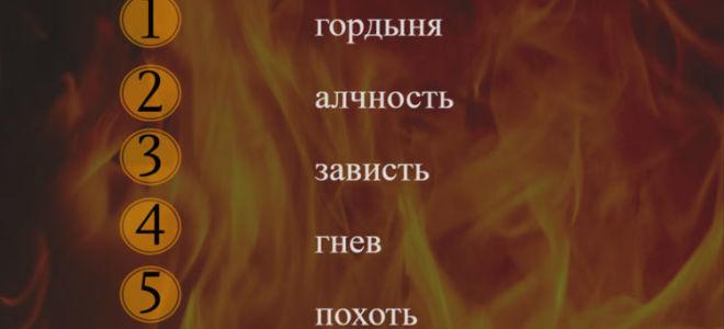 7 смертных грехов — список и описание