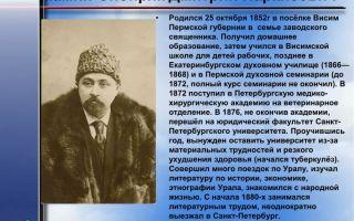 Дмитрий мамин-сибиряк – биография, факты, фото