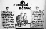 Комсомол, физкультура и половой вопрос