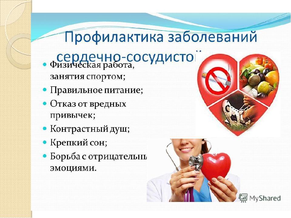Предупреждение сердечно сосудистых заболеваний