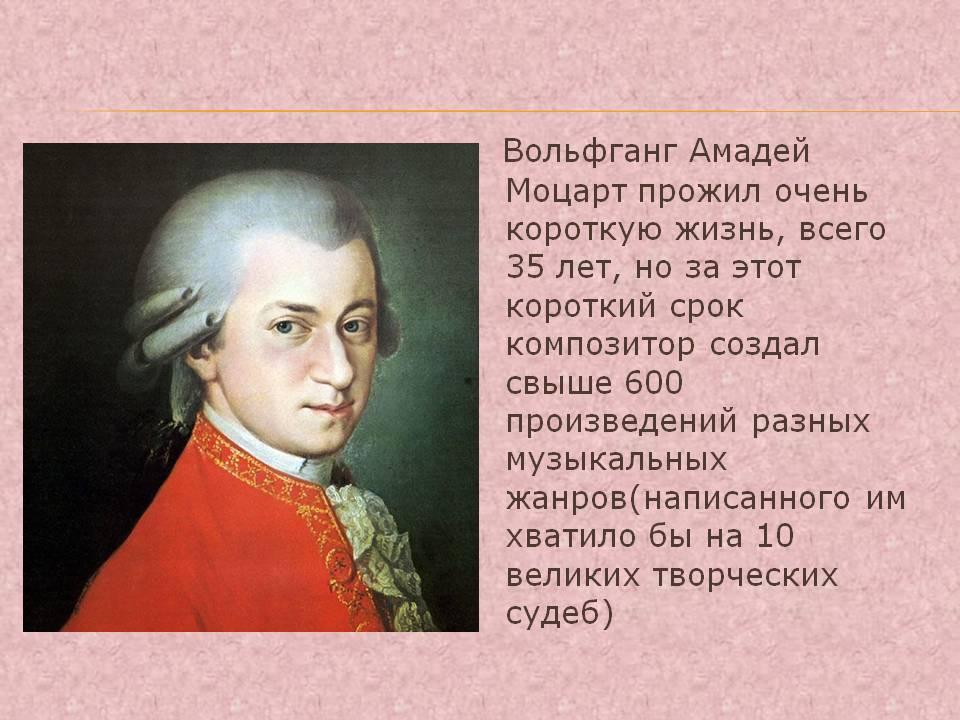 биография моцарта с картинками чечню