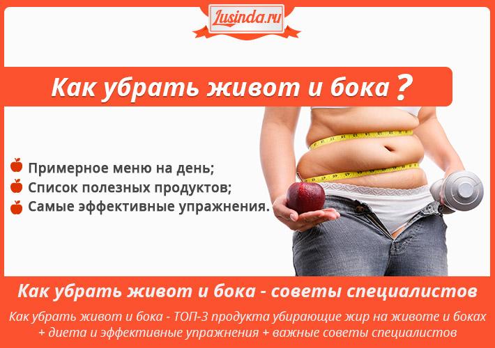 убрать живот и бока за 2 недели диета